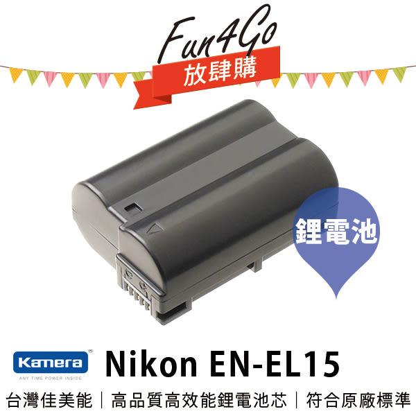 放肆購 Kamera Nikon EN-EL15 高品質鋰電池 D7500 D850 保固1年 EN-EL15a ENEL15a EN-EL15 可加購 充電器