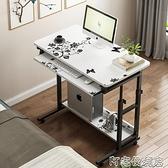電腦臺式桌簡易可行動懶人書桌家用床邊桌簡約現代小型臥室小桌子YYP 【快速出貨】