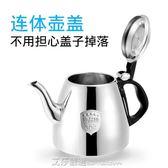 電熱水壺 304不銹鋼水壺 電磁爐燒水壺泡茶壺加厚家用熱水壺煮水壺燒水壺 艾莎嚴選