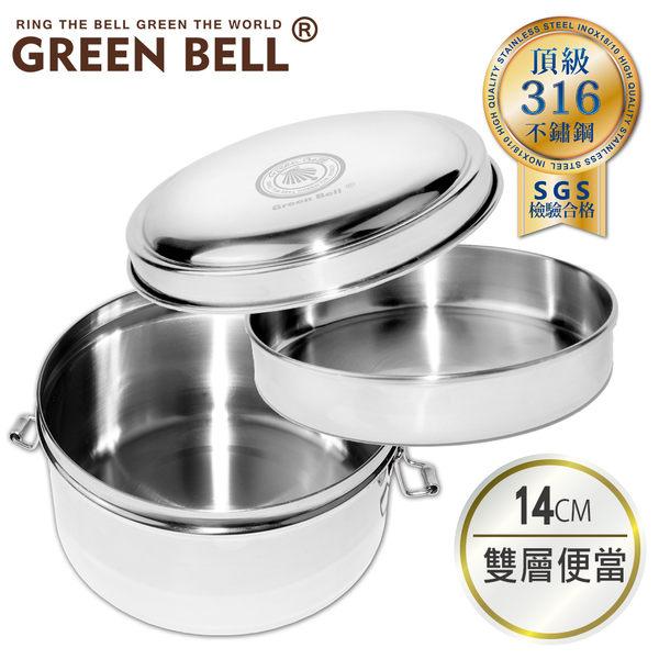 【GREEN BELL綠貝】316不鏽鋼雙層圓型便當盒-大 (直徑14cm)