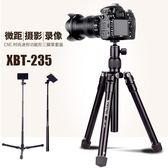 相機腳架 喜樂途XBT-235 微單三腳架手機抖音直播支架攝影自拍攝像三角支架 JD【美物居家館】