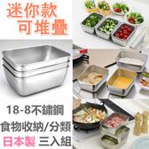 【京之物語】日本製 18-8 不鏽鋼迷你款食物保存 三入組 現貨
