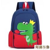 後背包 上小學書包男生孩子旅行郊游玩零食雙單肩手提拿作業補習班后背包 雙12