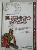 【書寶二手書T9/科學_CKM】訓練思考能力的數學書_岡部恆治
