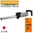 【SHINFUJI 新富士】 強力棒狀長型瓦斯噴槍 適用於管線施工的寬火焰