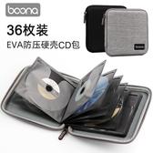 CD收納包 包納 CD包車載DVD光碟收納盒光盤包大容量36片套包防震便攜收納袋