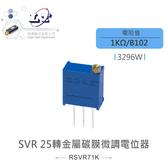 『堃喬』1/2W 方型半固定電阻 SVR 金屬碳膜微調電位器 25轉 方型 上方調整 1KΩ 3296W『堃邑Oget』