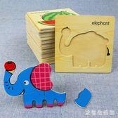 拼圖玩具  木質拼圖兒童益智早教玩具男女孩積木幼兒寶寶拼圖1-2-3-4歲 KB11051【歐爸生活館】