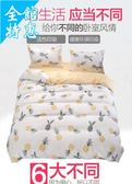 床上四件套 床單床上用品四件套棉質棉質被套1.8m1.5米床單人簡約