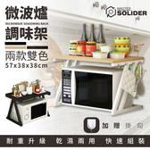 【MS】耐重升級-微波爐調味收納架(2款/贈便利掛勾)2色可選Z字白+淺胡桃
