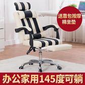 電腦椅可躺時尚主播椅旋轉座椅家用辦公椅升降椅子皮藝電競椅「時尚彩虹屋」