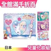 日本 迪士尼公主兒童化妝組 冰雪奇緣 長髮公主 小美人魚 收納盒 指甲油 脣膏 可卸【小福部屋】