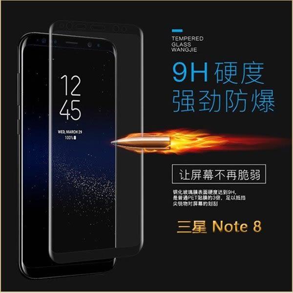 3D曲面玻璃鋼化貼 三星 Galaxy Note8 全屏覆盖 防爆高清玻璃膜  防刮防爆 N9500/N950F 強化玻璃貼