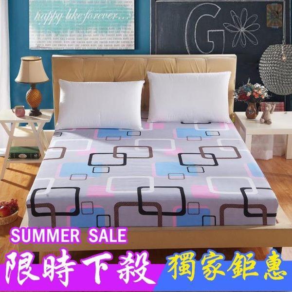 床包組單人床罩床墊床笠保護套床罩床裙床墊套單件防滑床套床單床包防塵罩 【快速出貨八折】