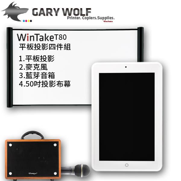 Wintake T80 四核2G/32G 投影平板電腦四件組 NCC檢驗 BSMI檢驗 贈藍芽音箱、麥克風、50吋布幕