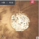 北歐現代簡約臥室小吊燈歐式創意個性玻璃藝術燈吧台餐廳客廳燈具igo 曼莎時尚