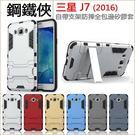 鋼鐵俠 三星 J710 手機殼 防摔 矽膠套 J7 2016 手機套 j7 保護殼 自帶支架 保護套 全包邊 軟殼