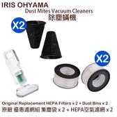 原廠IRIS除塵蟎機 IC-FAC2 HEPA 濾網濾心 X 2+集塵網 X 2 (集塵盒﹕CF-FS2 + HEPA﹕CF-FH2)