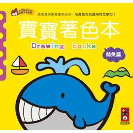 【風車】鯨魚篇-寶寶著色本