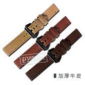 Watchband / 同寬20.22.24.26mm / 經典復刻黑鋼扣頭加厚版車線牛皮錶帶 駝色/棕色/深咖