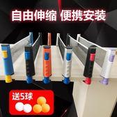 送5球 加厚便攜式乒乓球網架 自由伸縮含網兵乒乓球桌通用