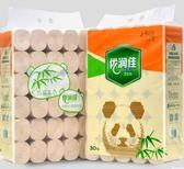 雙11購物節原生竹漿衛生紙竹漿本色紙巾5層30卷百搭潮品