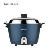 大同電鍋【TAC-11L-MB】11人份全配 不鏽鋼外鍋(放水加熱處) 深海藍外殼