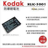 御彩數位@樂華 Kodak KLIC-5001 副廠電池 KLIC5001 外銷日本柯達 原廠充電器可用 保固一年 全新