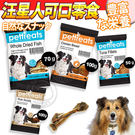 【zoo寵物商城】澳洲派脆》汪星人零食鮮...