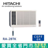 HITACHI日立4-5坪窗型側吹式冷氣空調RA-28TK_含配送到府+標準安裝【愛買】