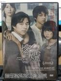 挖寶二手片-Z82-055-正版DVD-韓片【熔爐】-孔劉(直購價)