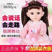 會說話的洋娃娃智能唱歌跳舞對話巴比套裝芭芘公主女孩單個裝玩具