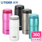 【虎牌】不鏽鋼保溫保冷杯0.36L MJA-A036