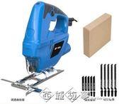 電動曲線鋸家用小型多功能切割機木工電鋸拉花手電據線鋸木板工具QM 西城故事