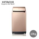 【HITACHI 日立】10KG尼加拉飛瀑洗脫烘洗衣機(SFBWD10W)香檳金