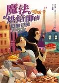 (二手書)福氣烘焙坊(2):魔法烘焙師的巴黎冒險