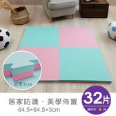 【APG】舒芙蕾64*64*3cm雙色巧拼地墊-多色可選一包32片綠+粉紅