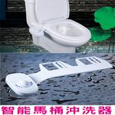 馬通清洗機 自潔設計 免用電 不怕潮濕 不漏電 免治馬桶 洗屁屁機 無需插電 環保省紙 SPA按摩