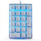 筆記本台式電腦外接數字小鍵盤 USB免切換財務會計機械鍵盤【全館免運】