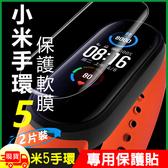 小米手環5 TPU保護軟膜保護貼(2片裝)