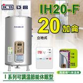 亞昌【I系列 可調溫休眠型】立地式 20加侖IH20-F儲存式電熱水器