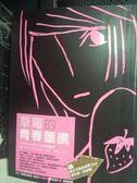 【書寶二手書T1/一般小說_GMF】草莓的青春圖騰_草莓圖騰
