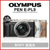 Olympus PEN E-PL9 觸控螢幕 4K WiFi 內建閃燈 藍牙 公司貨★贈32G副電+24期0利率★薪創數位