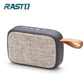 RASTO RD1 經典藍牙布面隨身喇叭-棕