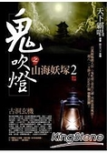 鬼吹燈之山海妖塚(2)古洞玄機 完結篇