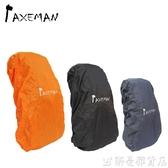 背包防雨罩 超強結實耐磨防水 AXEMAN埃斯曼背包雨罩背包罩登山包防水防雨罩 解憂