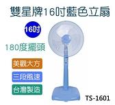 【免運】台灣製 雙星牌 16吋立扇(TS-1601)16吋風扇 電扇 立扇