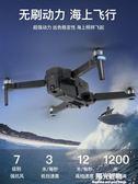 遙控飛機摺疊航拍GPS無人機4k高清四軸飛行器長續航飛機成人航模專業無刷 NMS陽光好物
