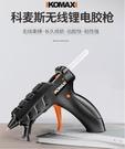 無線熱熔膠槍兒童手工制作熱熔槍家用萬能充電式熔膠搶膠棒 【快速出貨】