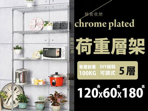 荷重型五層置物架 電鍍鐵架(120x60x180cm) 波浪架 廚房收納層架 洗碗機架 電鍋架CZ12060D5